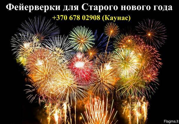 Фейерверки для Старого нового года