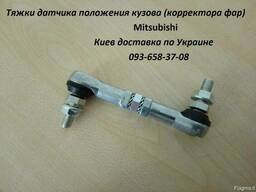 HeadLamp Level sensor Link Mitsubishi , Toyota , Lexus.