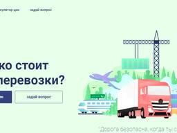 Новый веб-сайт для расчета затрат на доставку грузов skaiciu