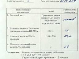 Смола полиамидная ПО-200 М от украинского производителя