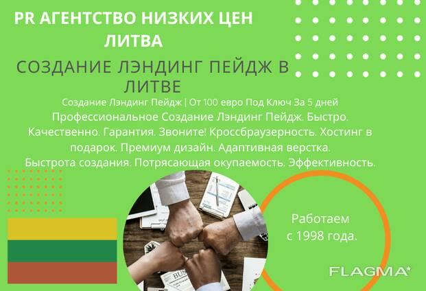 Создание сайта в Вильнюсе PR агентство низких цен