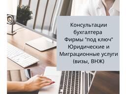 UAB123 – Учреждение Фирм и Бухгалтерский Учет в Литве